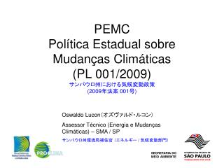 PEMC Política Estadual sobre Mudanças Climáticas (PL 001/2009) サンパウロ州における気候変動政策 (2009 年法案  001 号 )
