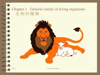 Chapter 1   General variety of living organisms 生 物 的 種 類