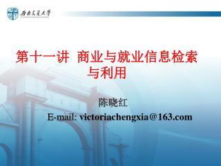 陈晓红 E-mail: victoriachengxia@163