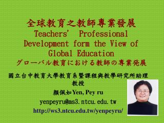 Teachers  Professional Development form the View of Global Education