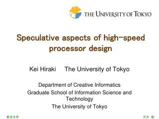 Speculative aspects of high-speed processor design