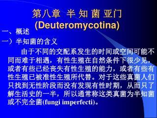 第八章  半 知 菌 亚门 (Deuteromycotina)