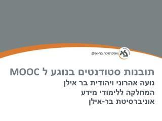 תובנות סטודנטים בנוגע ל  MOOC נועה אהרוני ויהודית בר אילן המחלקה ללימודי מידע אוניברסיטת בר-אילן
