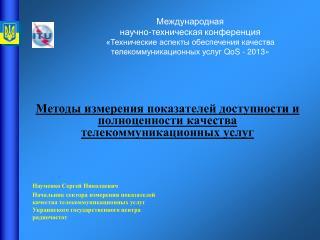 Методы измерения показателей доступности и полноценности качества телекоммуникационных услуг