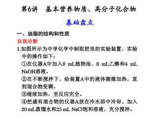 一、油脂的结构和性质 自我诊断 1. 如图所示为中学化学中制取肥皂的实验装置,实验中的操作如下: ①在仪器 A 中加入 8 mL 植物油、 8 mL 乙醇和 4 mL NaOH 溶液。