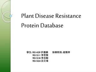 Plant Disease Resistance Protein Database