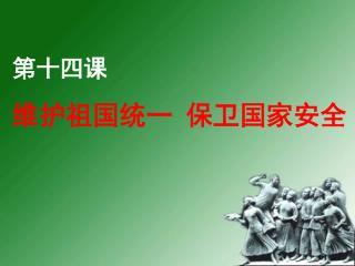 第十四课 维护祖国统一 保卫国家安全