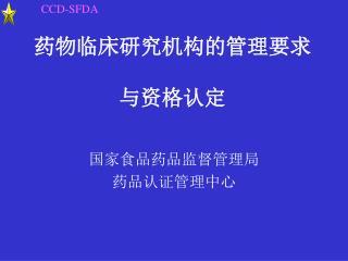 药物临床研究机构的管理要求 与资格认定