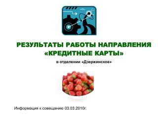 РЕЗУЛЬТАТЫ РАБОТЫ НАПРАВЛЕНИЯ «КРЕДИТНЫЕ КАРТЫ» в отделении «Дзержинское»