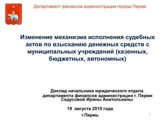 Доклад начальника юридического отдела