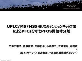 UPLC/MS/MS を用いたリテンションギャップ法による PFCs 分析と PFOS 異性体分離