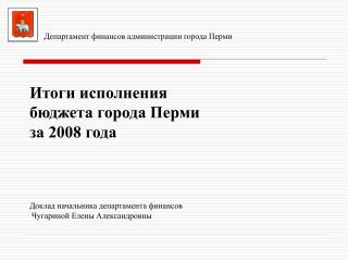 Анализ исполнения основных параметров бюджета города Перми