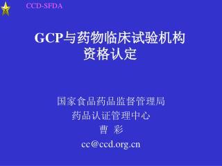 GCP 与药物临床试验机构 资格认定