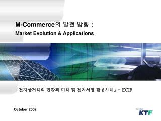 M-Commerce 의 발전 방향 : Market Evolution & Applications