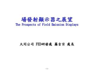 ????????? The Prospects of Field Emission Displays ????  FED ??? ??? ??