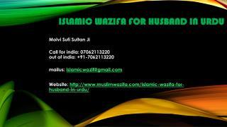 Islamic Wazifa for Husband In Urdu