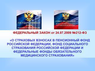 ФЕДЕРАЛЬНЫЙ ЗАКОН от 24.07.2009 №212-ФЗ