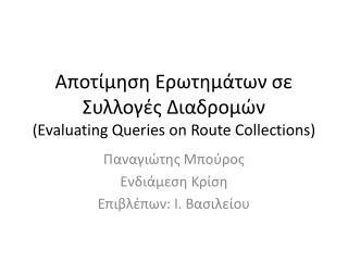 Αποτίμηση Ερωτημάτων σε Συλλογές Διαδρομών (Evaluating Queries on Route Collections)
