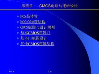 第四章       CMOS 电路与逻辑设计