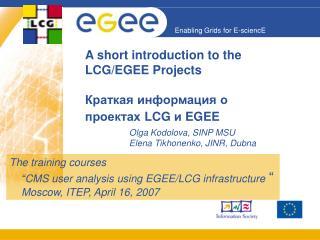 A short introduction to the LCG/EGEE Projects   Краткая информация о проектах  LCG  и  EGEE