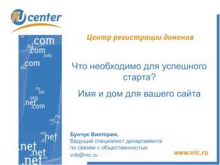 Бунчук Виктория, Ведущий специалист департамента  по связям с общественностью vvb@nic.ru