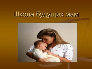 Школа будущих мам