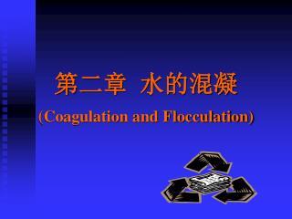 第二章 水的混凝 (Coagulation and Flocculation)