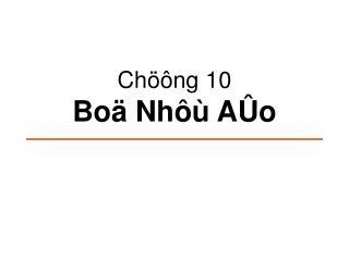 Chöông 10 Boä Nhôù AÛo