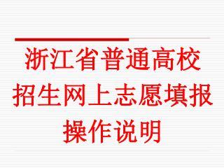 浙江省普通高校 招生网上志愿填报 操作说明