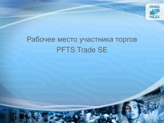 Рабочее место участника торгов PFTS Trade SE