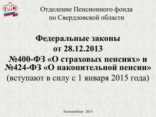 Отделение Пенсионного фонда  по Свердловской области