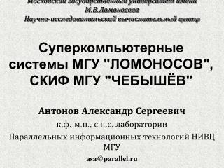 Суперкомпьютерные системы МГУ
