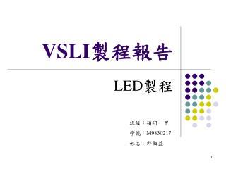 VSLI 製程報告