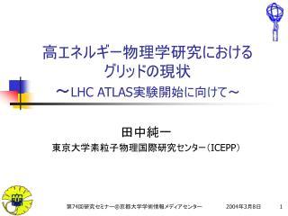 高エネルギー物理学研究における グリッドの現状 ~ LHC ATLAS 実験開始に向けて~