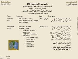 BTC Strategic Objective 2:  Students and Programmes.