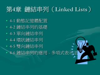 第 4 章   鏈結串列(Linked Lists)