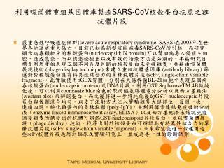 利用噬菌體重組基因體庫製造 SARS-CoV 核殼蛋白抗原之雞抗體片段