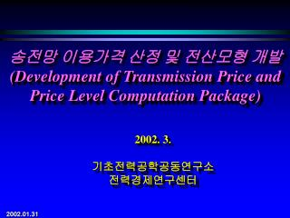 송전망 이용가격 산정 및 전산모형 개발 ( Development of Transmission Price and Price Level Computation Package)