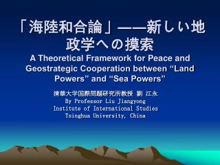 清華大学国際問題研究所教授 劉 江 永 By Professor Liu Jiangyong Institute of International Studies