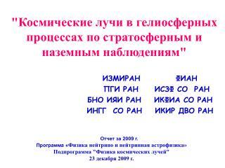 ИЗМИРАН           ФИАН     ПГИ РАН     ИСЗФ СО  РАН БНО ИЯИ РАН    ИКФИА СО РАН