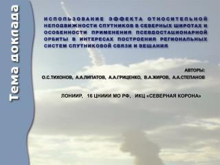 АВТОРЫ: О.С.ТИХОНОВ,  А.А.ЛИПАТОВ,  А.А.ГРИЦЕНКО,  В.А.ЖИРОВ,  А.А.СТЕПАНОВ