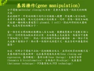 基因操作 (gene manipulation) 分子選殖 (molecular cloning) 之目的,是要大量複製一段指定的核酸片段。