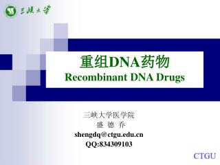重组 DNA 药物 Recombinant DNA Drugs