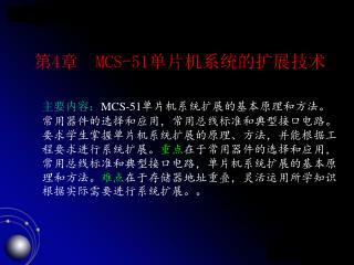 第 4 章 MCS-51 单片机系统的扩展技术