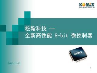 松翰科技  — 全新高性能  8-bit  微控制器