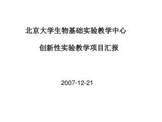 北京大学生物基础实验教学中心        创新性实验教学项目汇报 2007-12-21