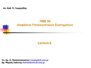 ΠΜΣ  36 Ασφάλεια Υπολογιστικών Συστημάτων Lecture 6