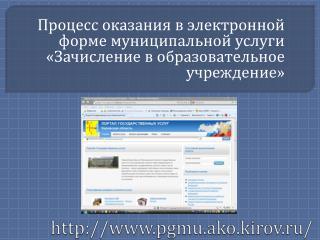 pgmu.ako.kirov.ru /