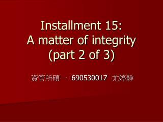 Installment 15: A matter of integrity (part 2 of 3)