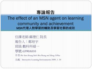 專論報告 The effect of an MSN agent on learning community and achievement MSN 代理人對學習的輔助及學習社群的成效